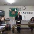くらし懇談会