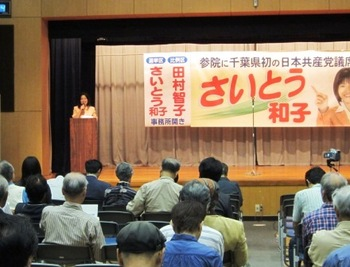 日本共産党田村智子・さいとう和子事務所開き